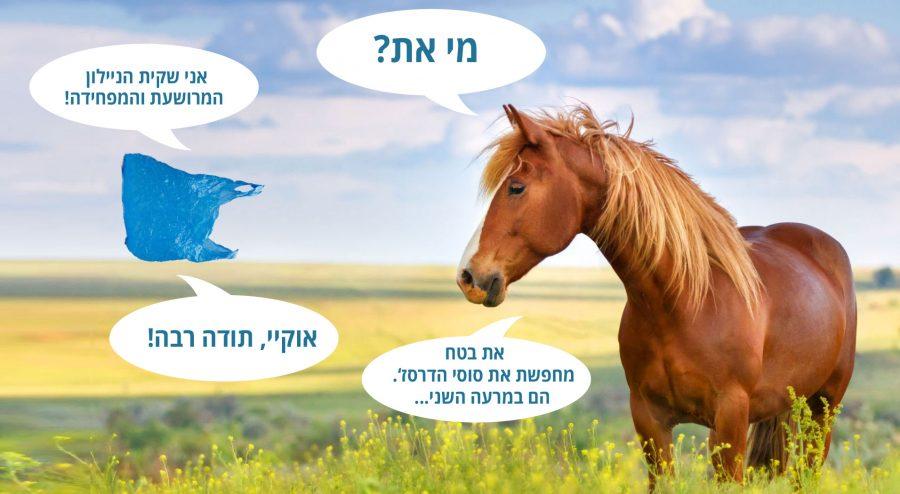 סוס ושקית ניילון